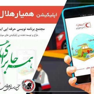 همیار هلال- اپلیکیشن جامع جمعیت هلال احمر جمهوری اسلامی ایران