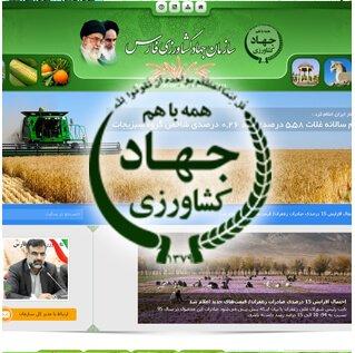 نمونه کار طراحی سایت سازمانی جهاد کشاورزی استان فارس