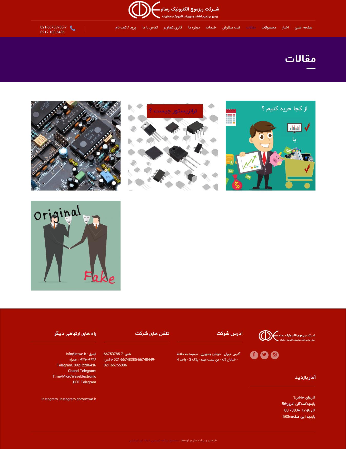 صفحه مقالات سایت شرکت ریز موج الکترونیک رسام