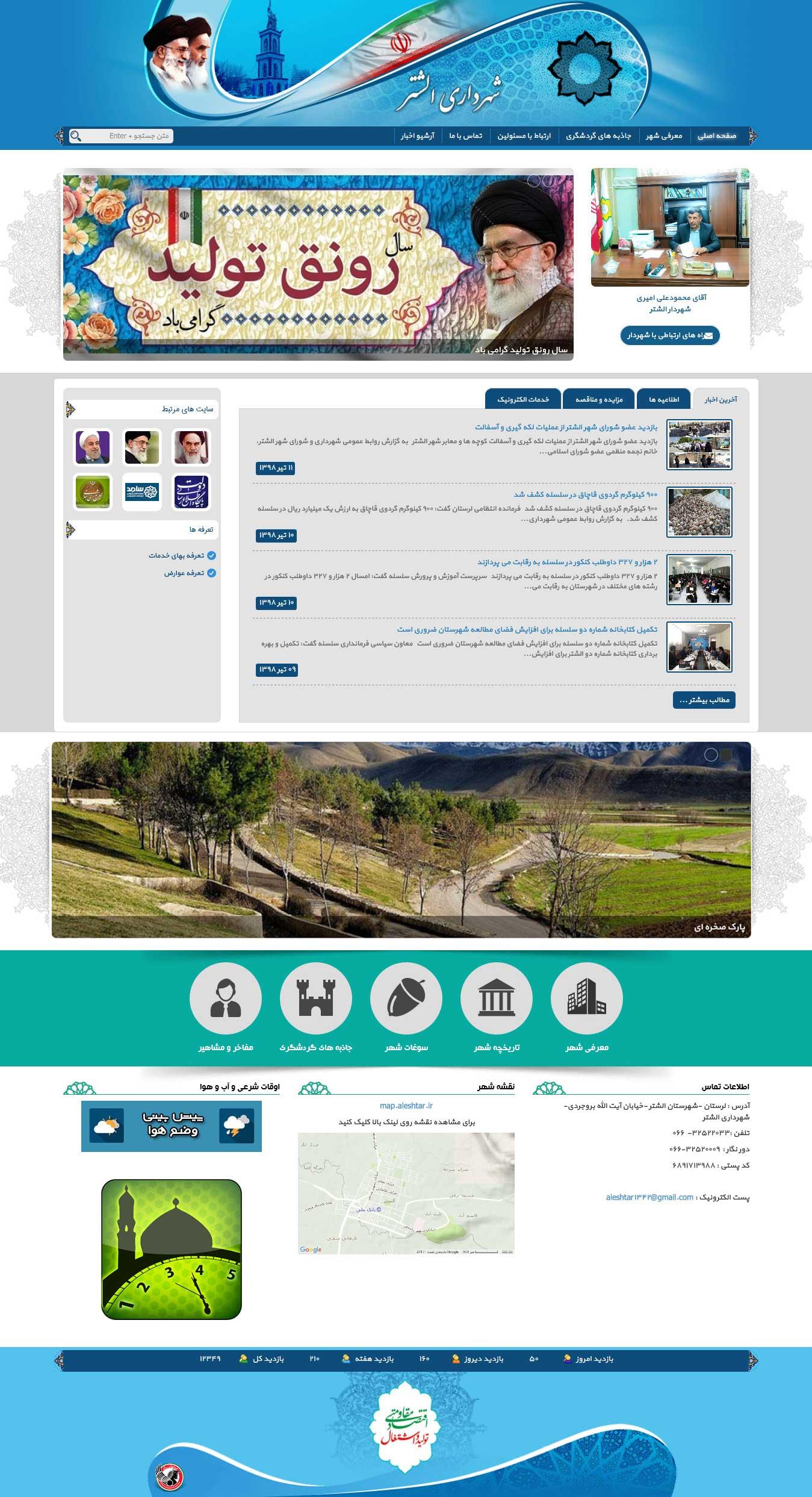 صفحه اصلی سایت شهرداری الشتر