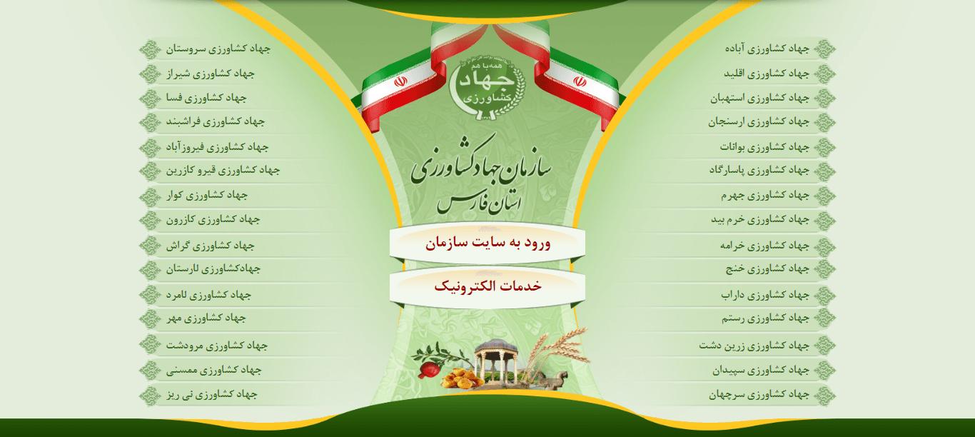 صفحه ابتدایی پورتال سازمان جهاد کشاورزی استان فارس