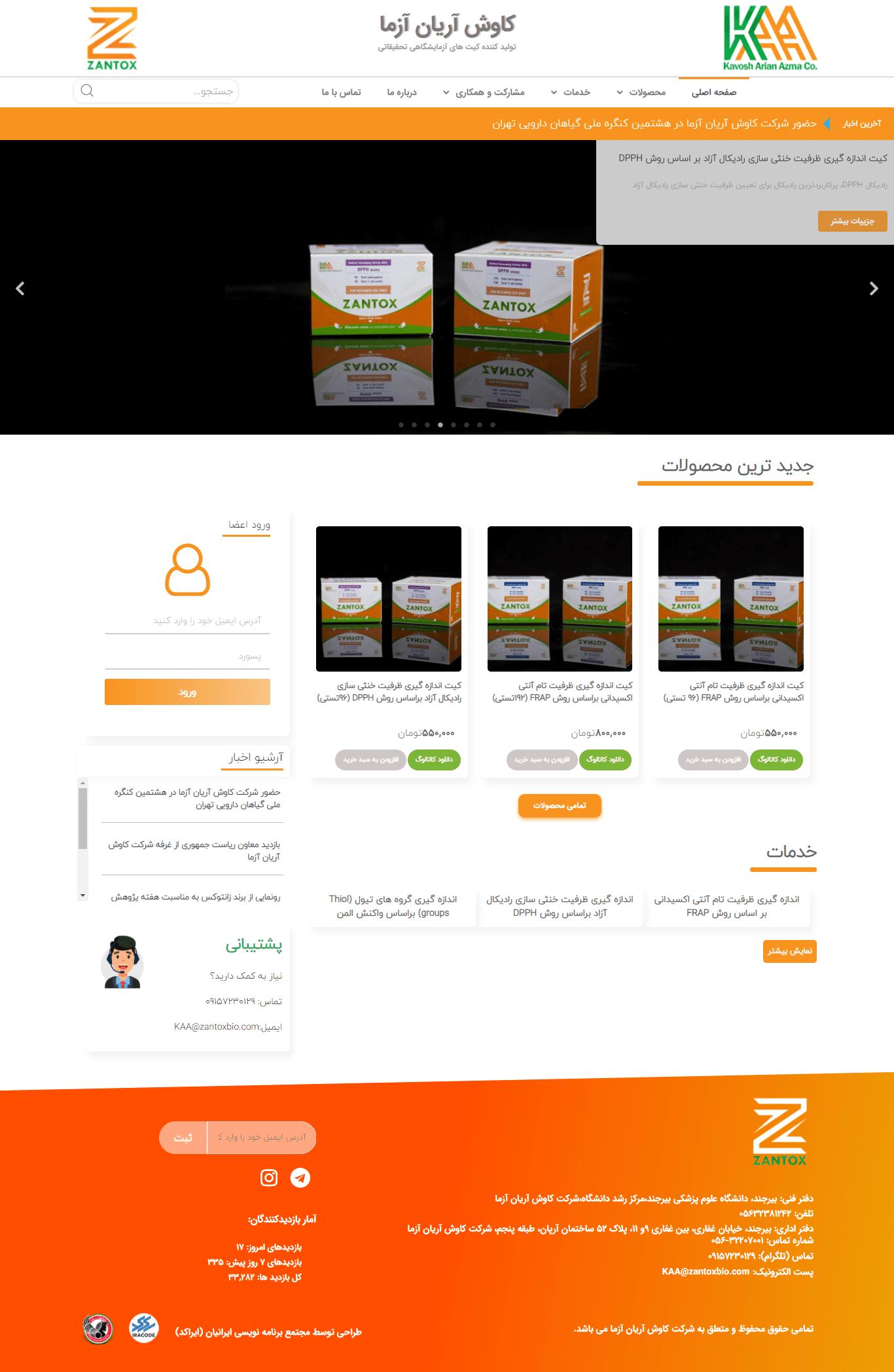 صفحه اصلی فروشگاه اینترنتی زانتوکس