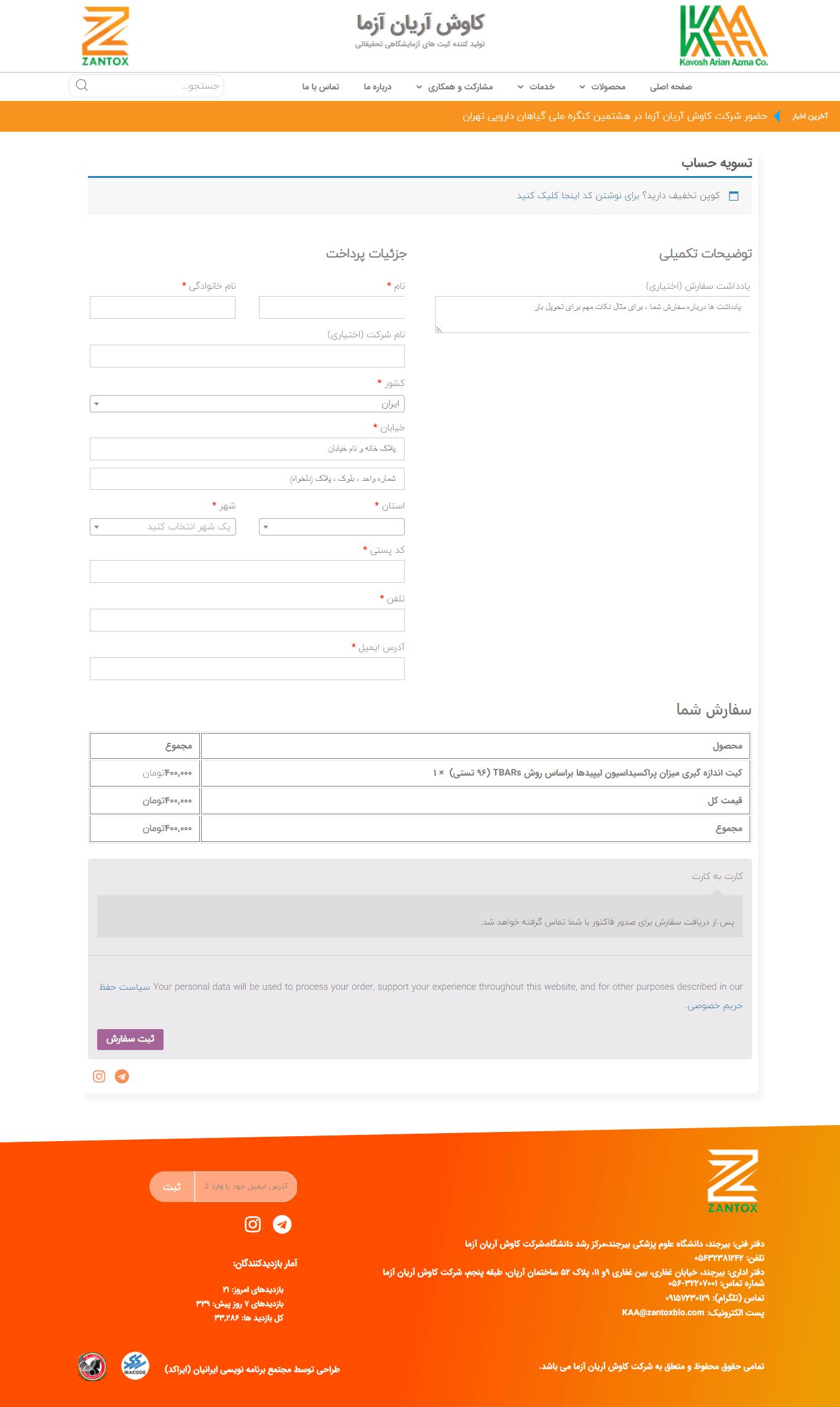 صفحه خرید محصول در فروشگاه اینترنتی زانتوکس