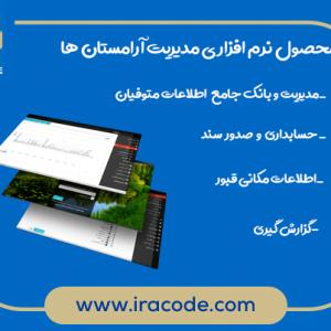 نرم افزار مدیریت ارامستان