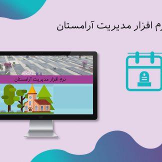 نرم افزار مدیریت آرامستان ها ایراکد