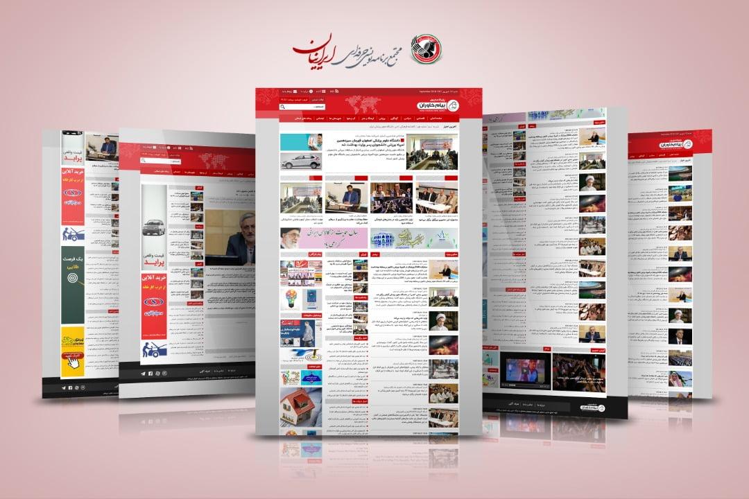 پایگاه خبری تحلیلی پیام خاوران