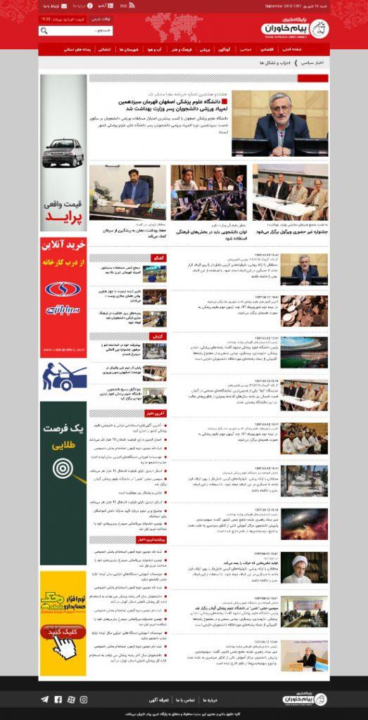 صفحه اصلی سایت پایگاه تحلیلی خبری پیام خاوران