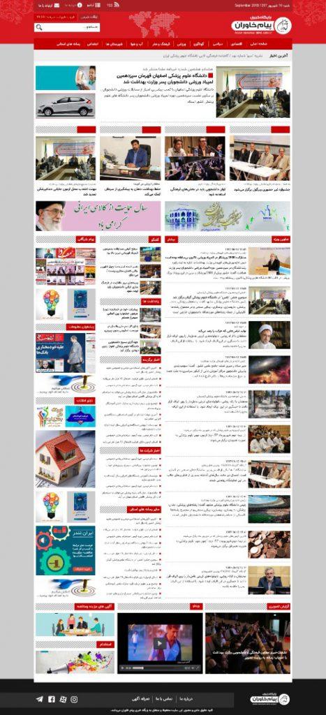 صفحه ابتدایی پایگاه تحلیلی خبری پیام خاوران