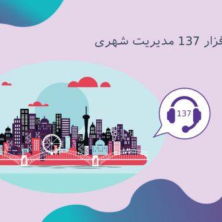 سامانه 137 مدیریت شهری ایراکد