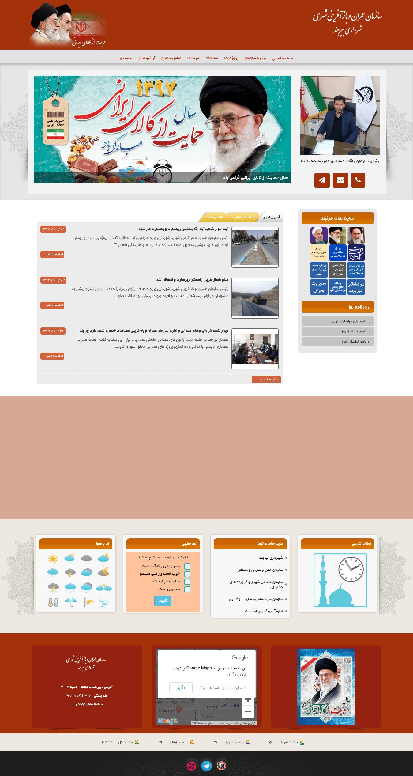 صفحه اصلی سایت سازمان عمران و بازآفرینی شهری شهرداری بیرجند