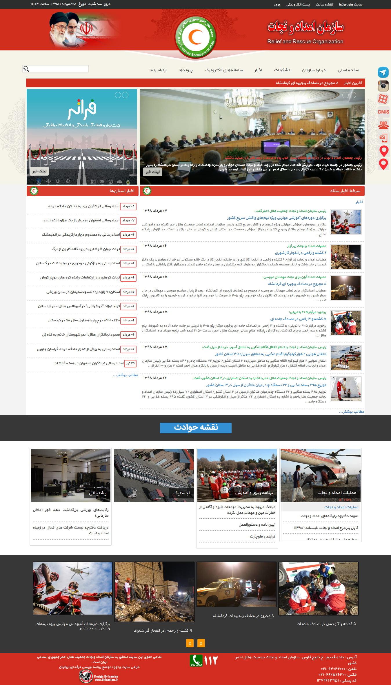 صفحه اصلی سایت سازمان امداد و نجات کشور