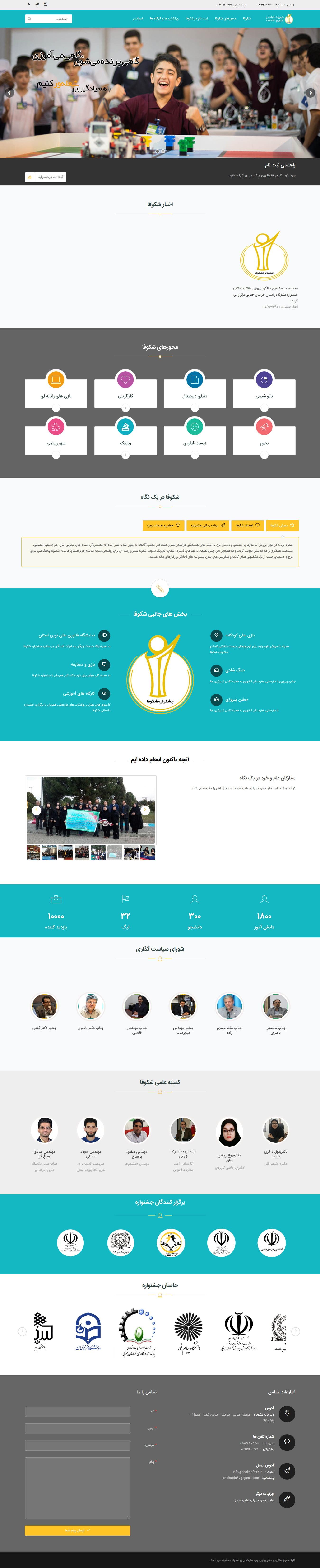 صفحه اصلی سایت شرکت شکوفا 97