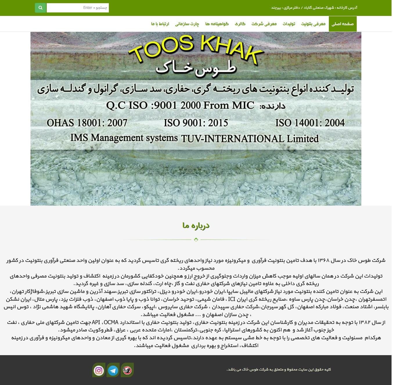 صفحه اصلی سایت شرکت طوس خاک