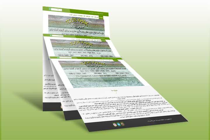 نمونه کار طراحی سایت شرکت طوس خاک