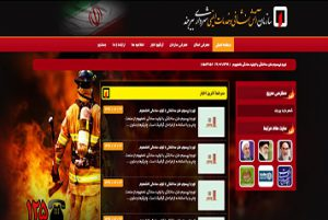نمونه کار طراحی سایت سازمان آتش نشانی و خدمات ایمنی شهرداری بیرجند