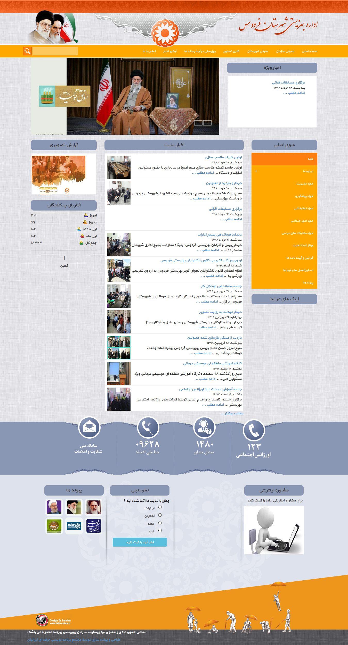 صفحه اصلی سایت اداره بهزیستی شهرستان فردوس