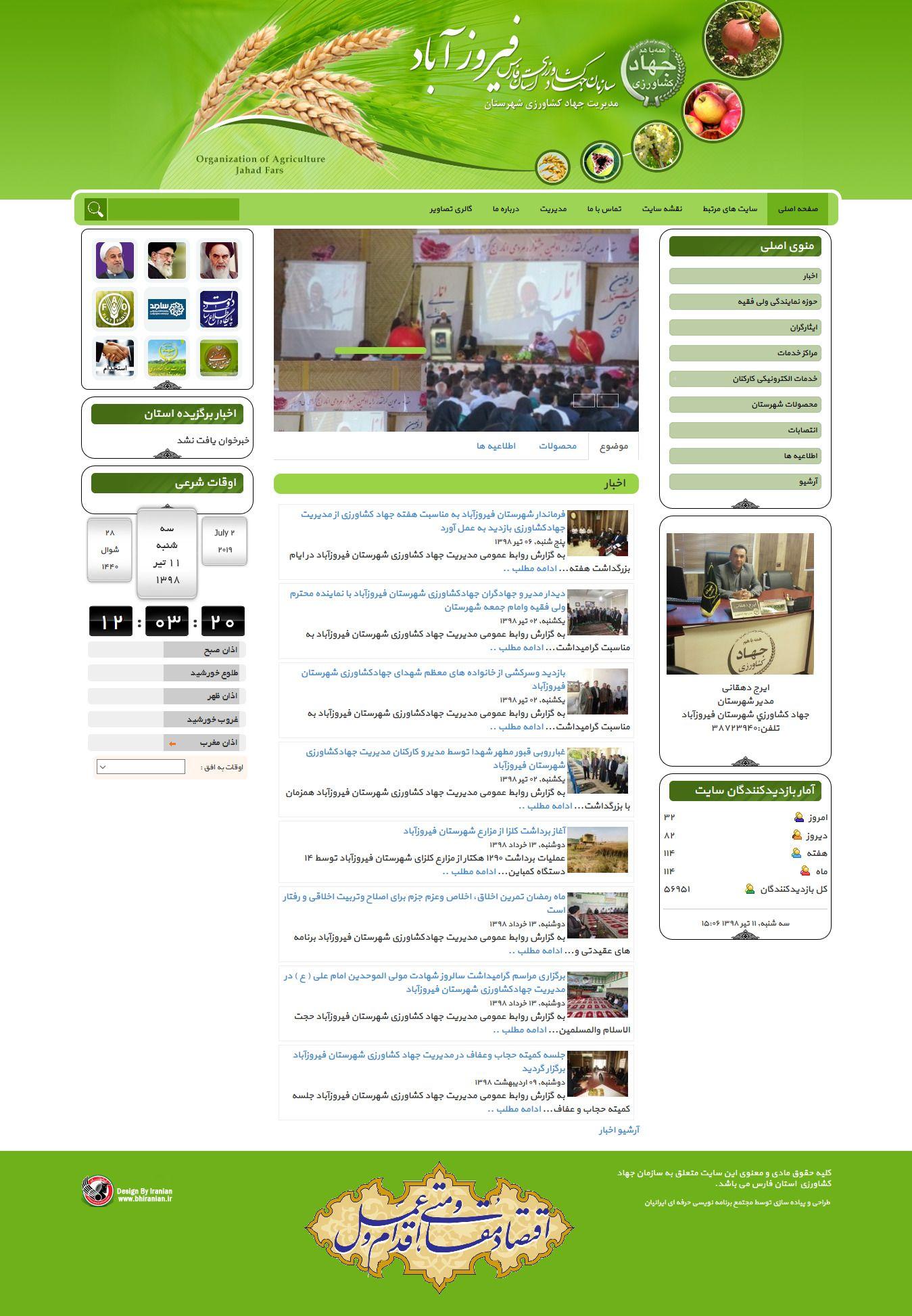 صفحه اصلی سایت مدیریت جهاد کشاورزی شهرستان فیروزآباد