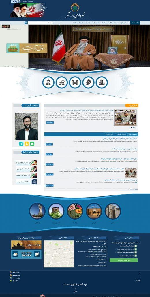 نمونه کار طراحی سایت شهرداری ایرانشهر