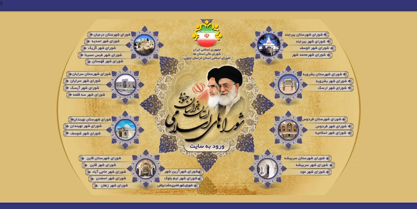صفحه ابتداییپورتال شوراهای اسلامی استان خراسان جنوبی