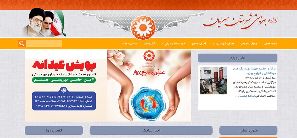 اداره بهزیستی شهرستان سرایان