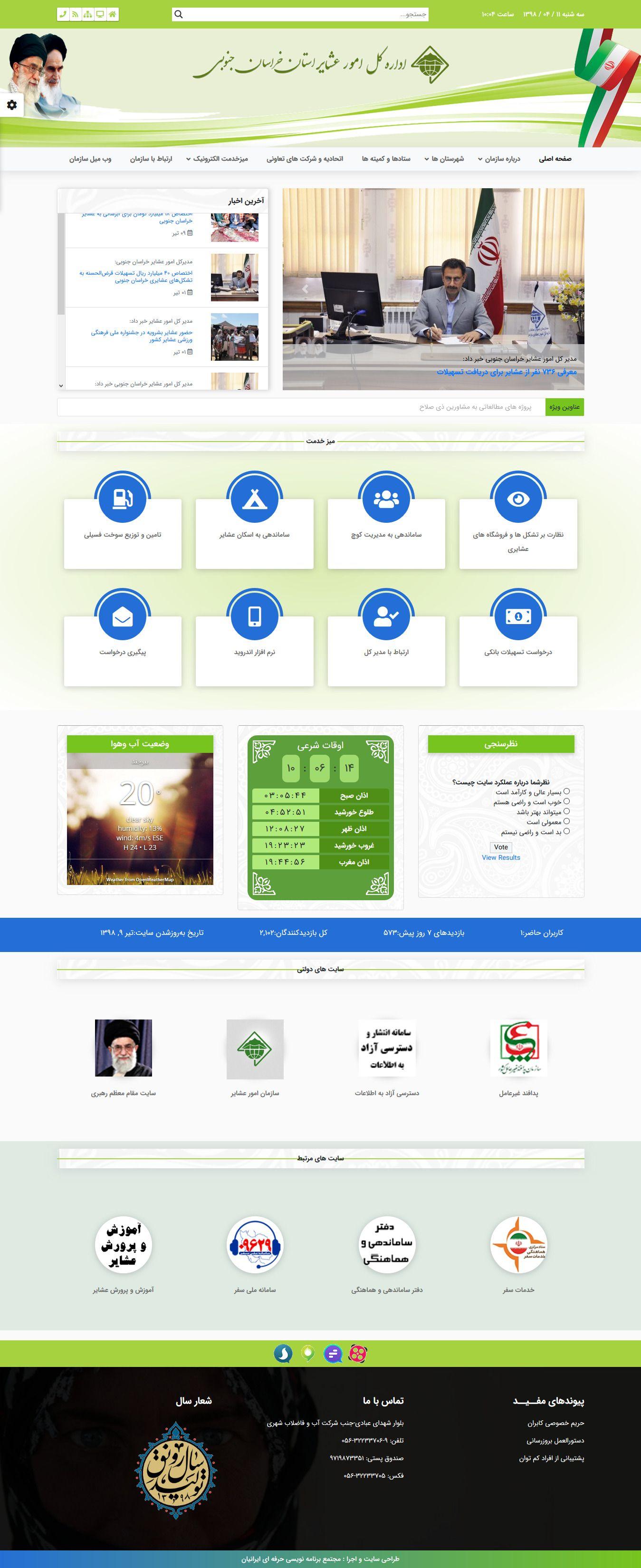 صفحه اصلی سایت اداره کل امور عشایر استان خراسان جنوبی
