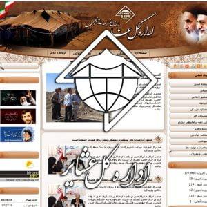 عکس شاخص نمونه کار طراحی سایت اداره کل عشایر