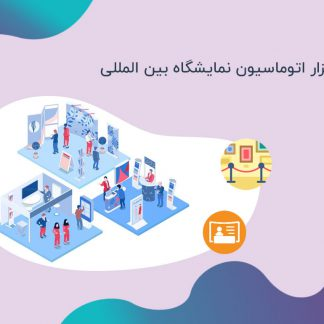 نرم افزار اتوماسیون نمایشگاه بین المللی ایراکد