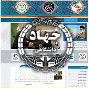نمونه کار طراحی سایت جهاد دانشگاهی