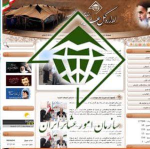 نمونه کار طراحی سایت سازمان امور عشایر ایران