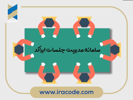 سامانه مدیریت جلسات ایراکد