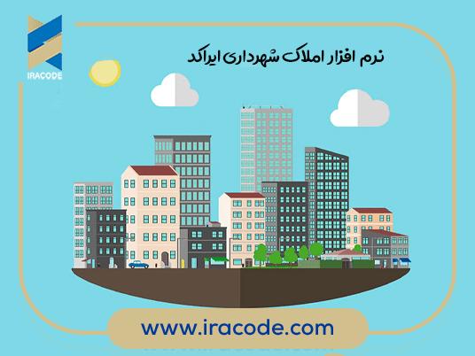 نرم افزار املاک شهرداری ایراکد