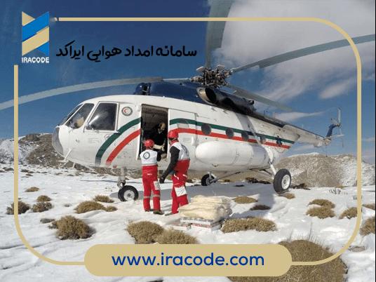 سامانه امداد هوایی ایراکد