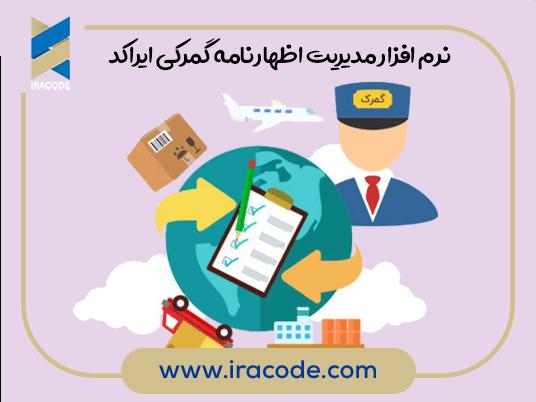 نرم افزار مدیریت اظهار نامه گمرکی ایراکد