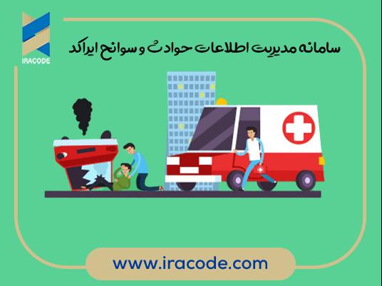 سامانه مدیریت اطلاعات حوادث و سوانح ایراکد