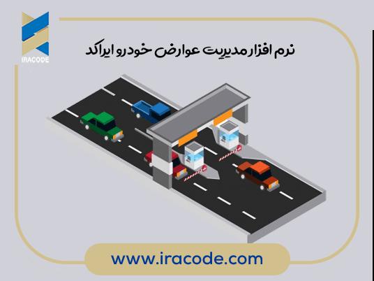 نرم افزار مدیریت عوارض خودرویی ایراکد