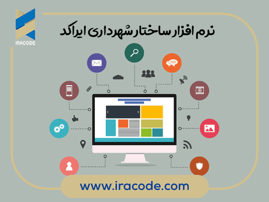 نرم افزار ساختار شهرداری ایراکد
