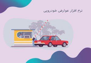 سامانه جامع مدیریت عوارض خودرو ایراکد