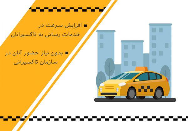 امکانات و قابلیت های نرم افزار مرخصی آنلاین رانندگان تاکسی ایراکد