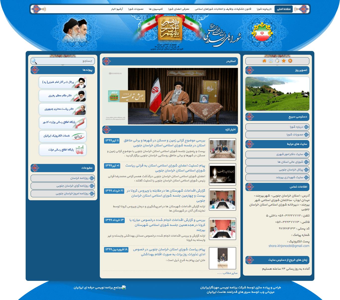 صفحه اصلیپورتال شوراهای اسلامی استان خراسان جنوبی