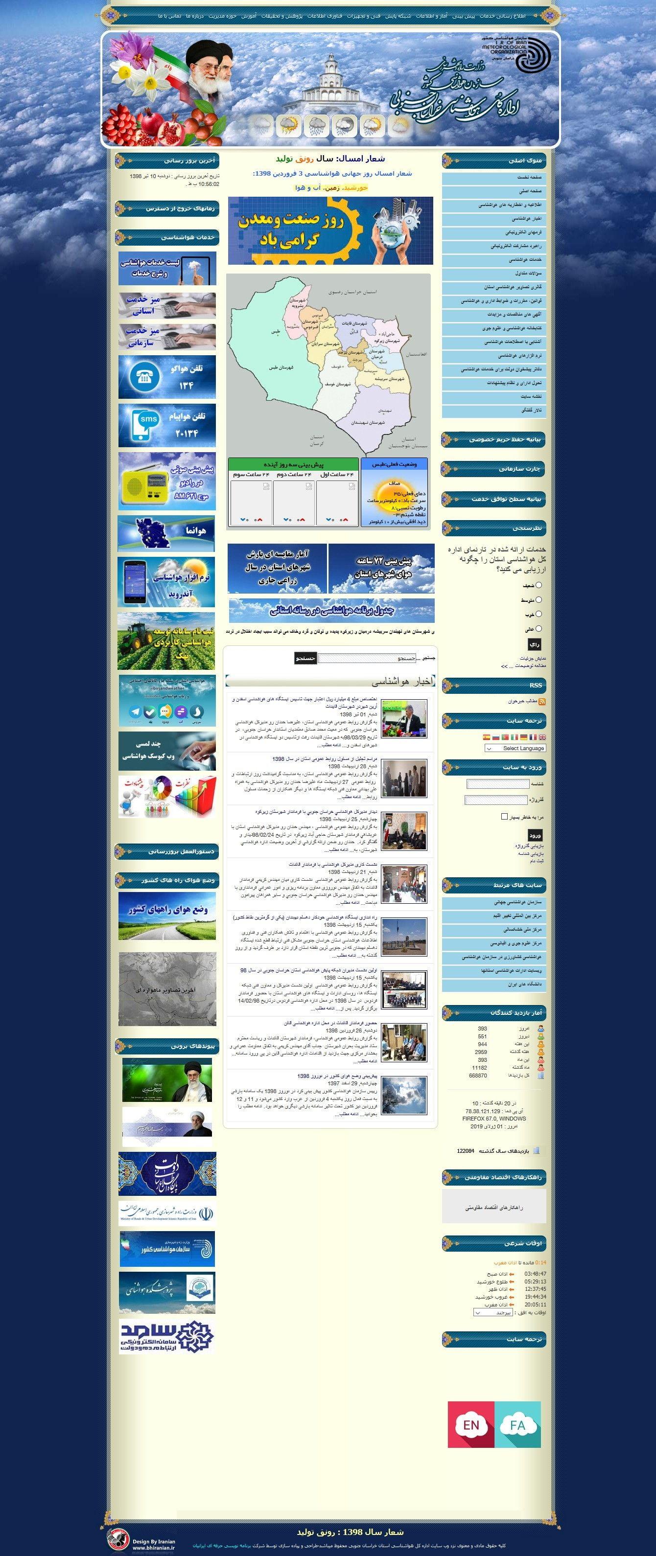 صفحه اصلی سایت اداره کل هواشناسی خراسان جنوبی