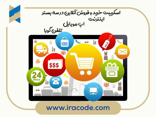 اسکریپت خرید و فروش آنلاین در سه بستر اینترنت , اپ موبایل , تلفن گویا