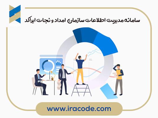 سامانه مدیریت اطلاعات سازمان امداد و نجات ایراکد