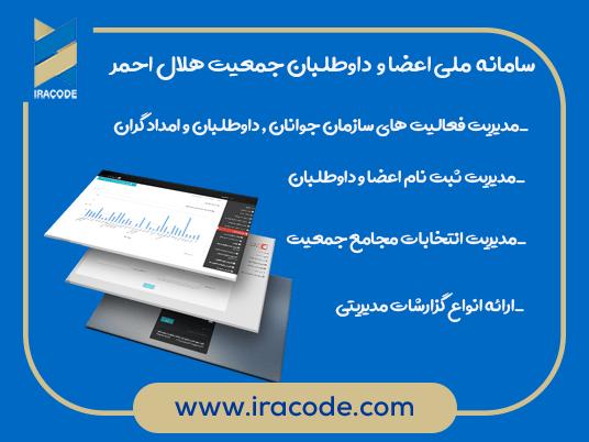 نرم افزار جامع اعضا و داوطلبان جمعبت هلال احمر کل کشور
