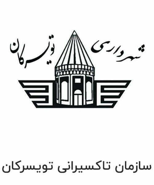 سازمان تاکسیرانی تویسرکان