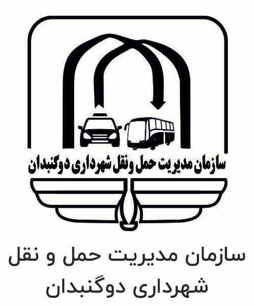 سازمان مدیریت حمل و نقل دو گنبدان