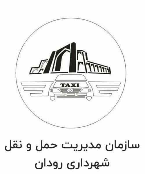 سازمان مدیریت حمل و نقل رودان