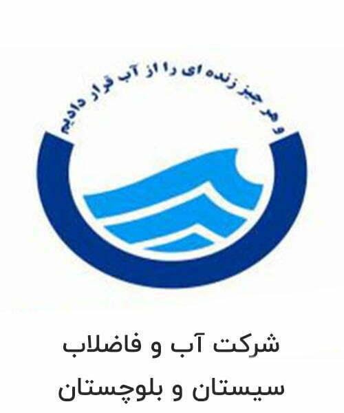 شرکت آب و فاضلاب
