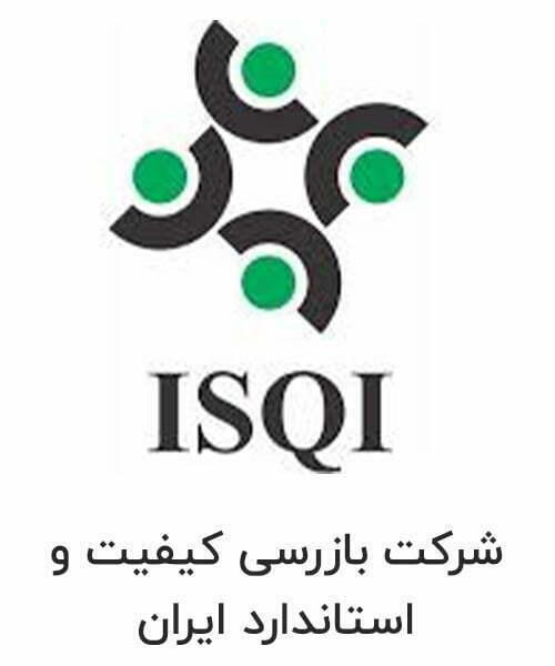 شرکت بازرسی کیفیت و استاندارد ایران