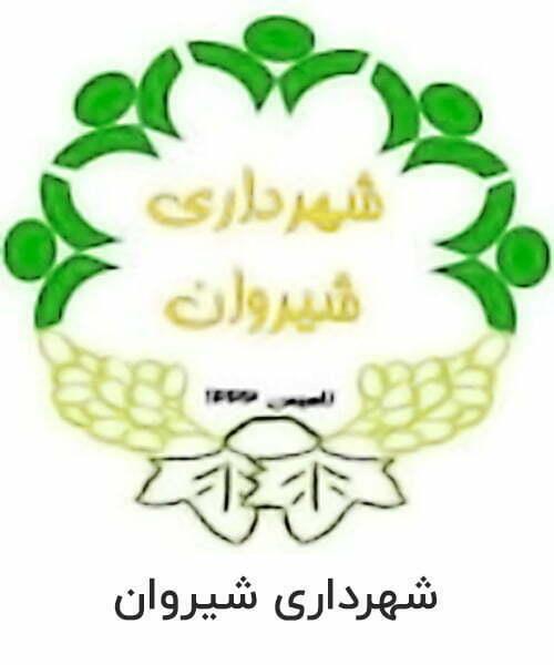 شهرداری شیروان