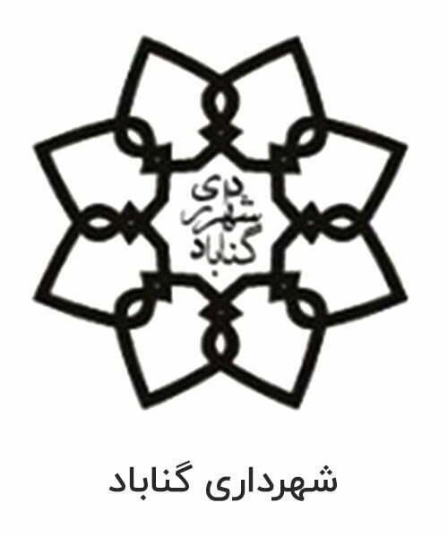 شهرداری گناباد